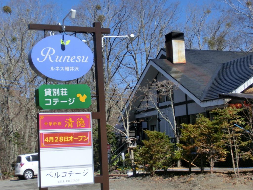貸別荘ルネス軽井沢のフロント事務所