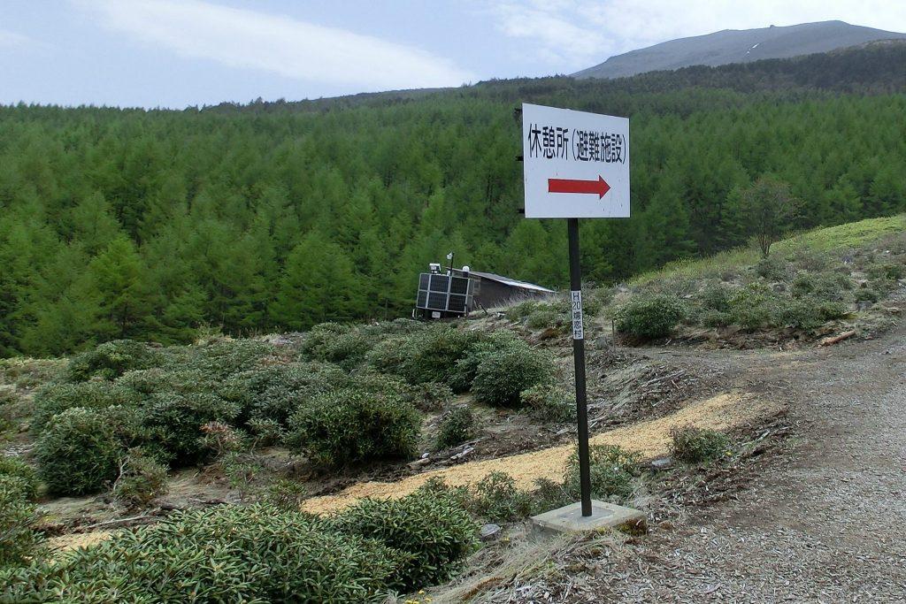 嬬恋・浅間高原シャクナゲ園の休憩所案内