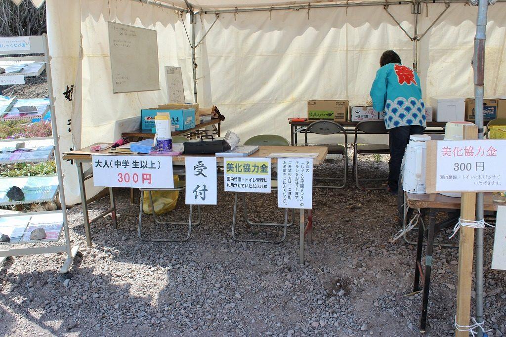 シャクナゲ園(嬬恋村・浅間高原観光協会)