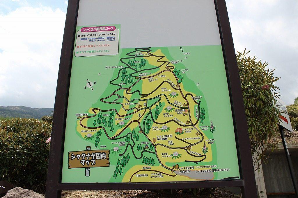 嬬恋村・浅間高原シャクナゲ園のハイキングコース案内板