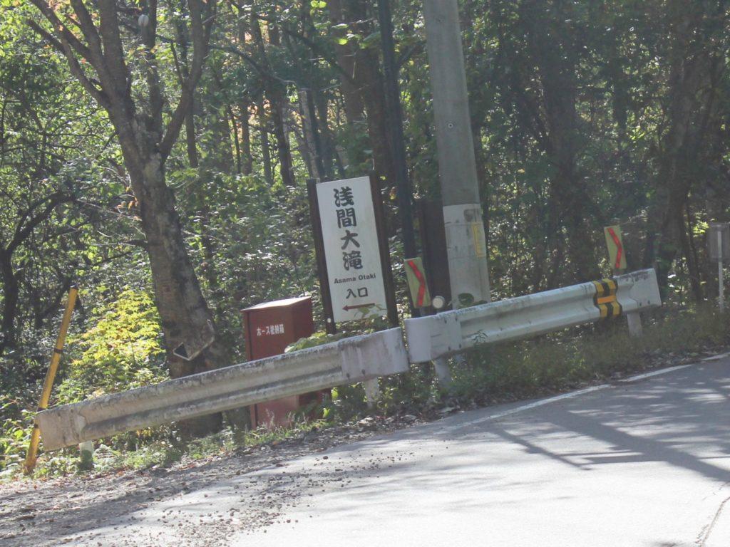 「浅間大滝」の案内看板・北軽井沢の観光スポット