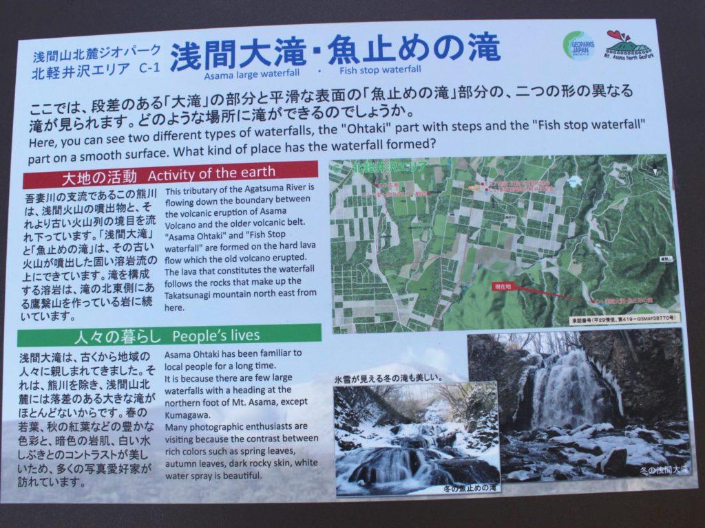「浅間大滝」の案内板・北軽井沢の観光スポット