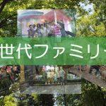 3世代ファミリー宿泊プラン「貸別荘ルネス軽井沢」