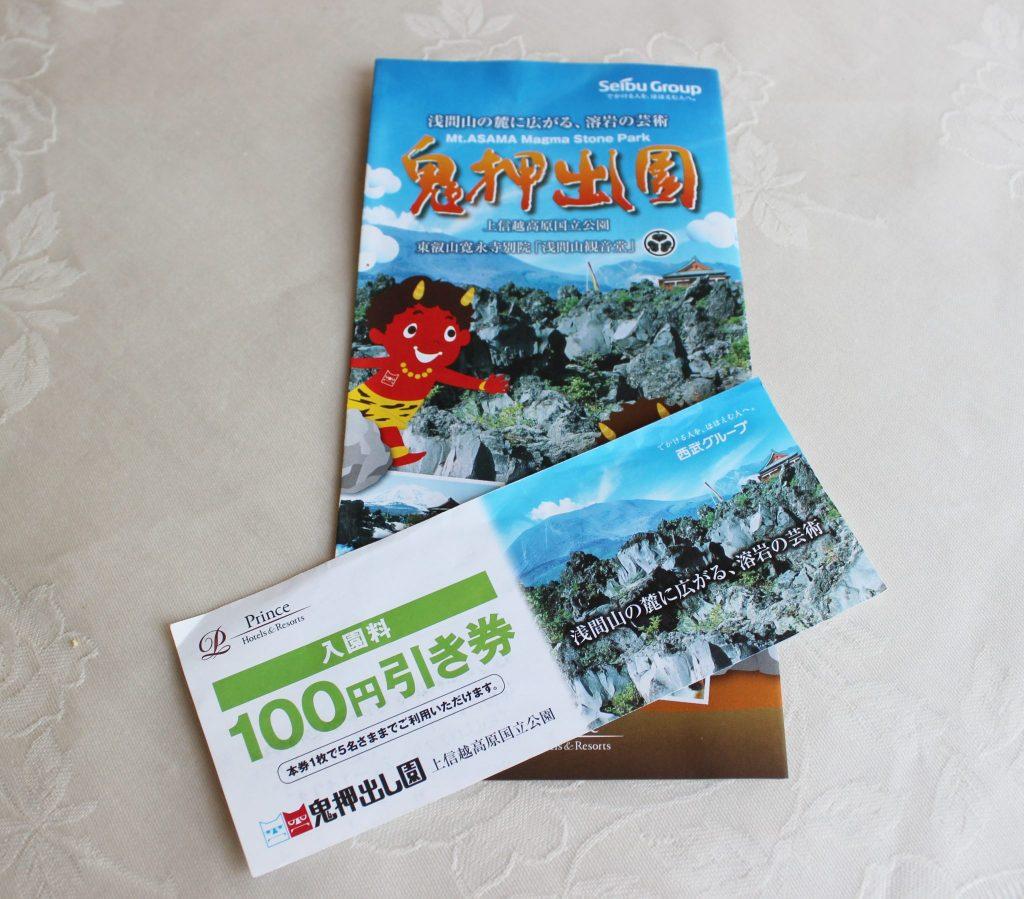 鬼押出し園のパンフレットと100円割引券