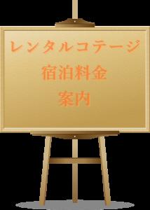 貸別荘ルネス軽井沢宿泊料金案内