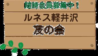 ルネス軽井沢友の会