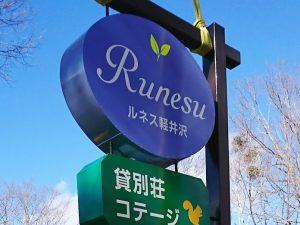 貸別荘ルネス軽井沢の看板