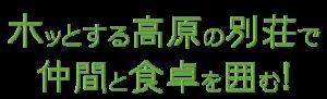 ルネス軽井沢のキャッチコピー