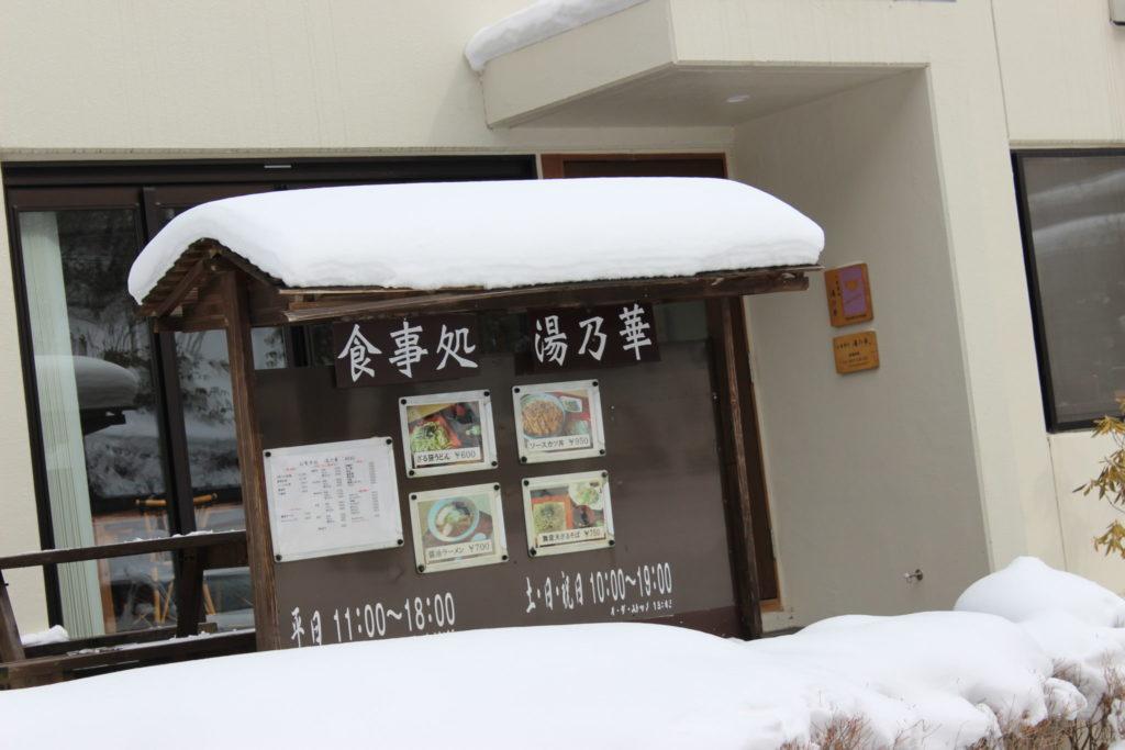 草津温泉の大滝の湯「食事処 湯の華」
