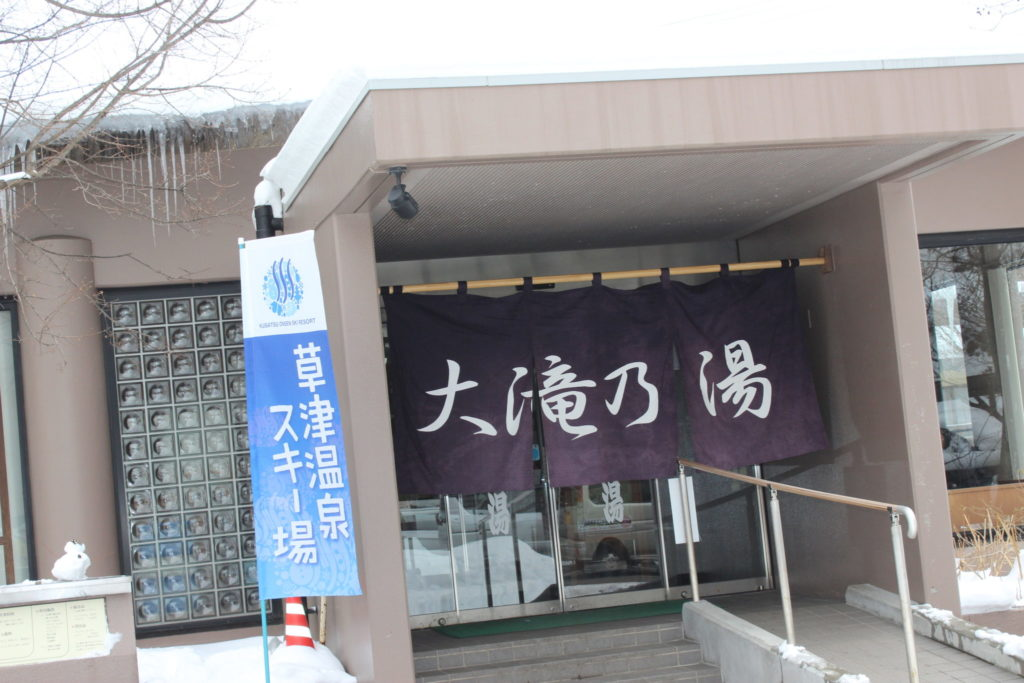 草津温泉の大滝の湯の入口