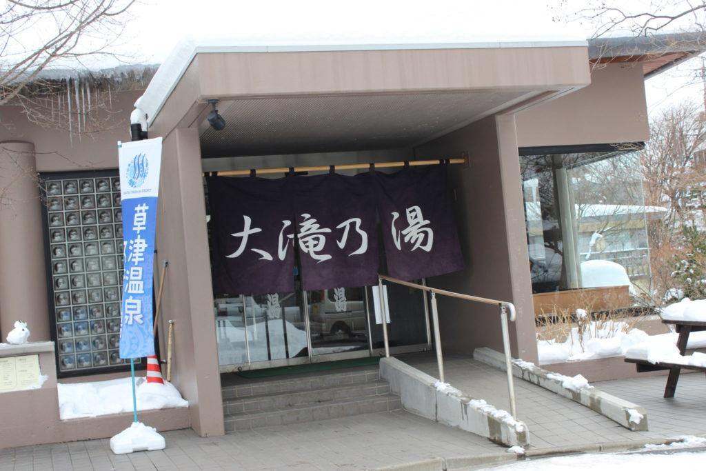 草津温泉の大滝の湯玄関