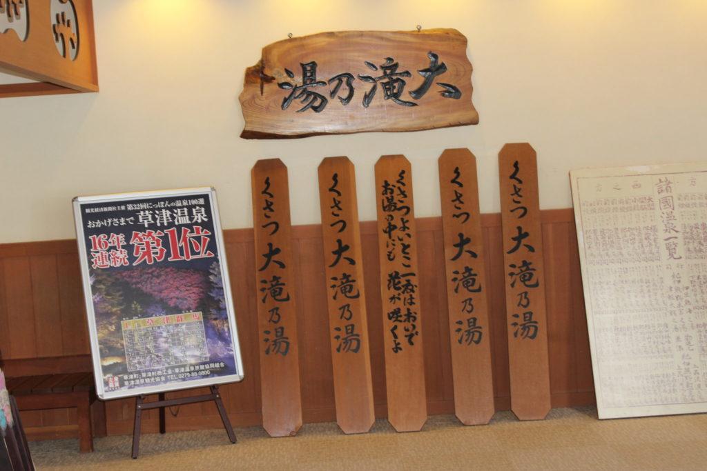草津温泉の大滝の湯の湯もみ板