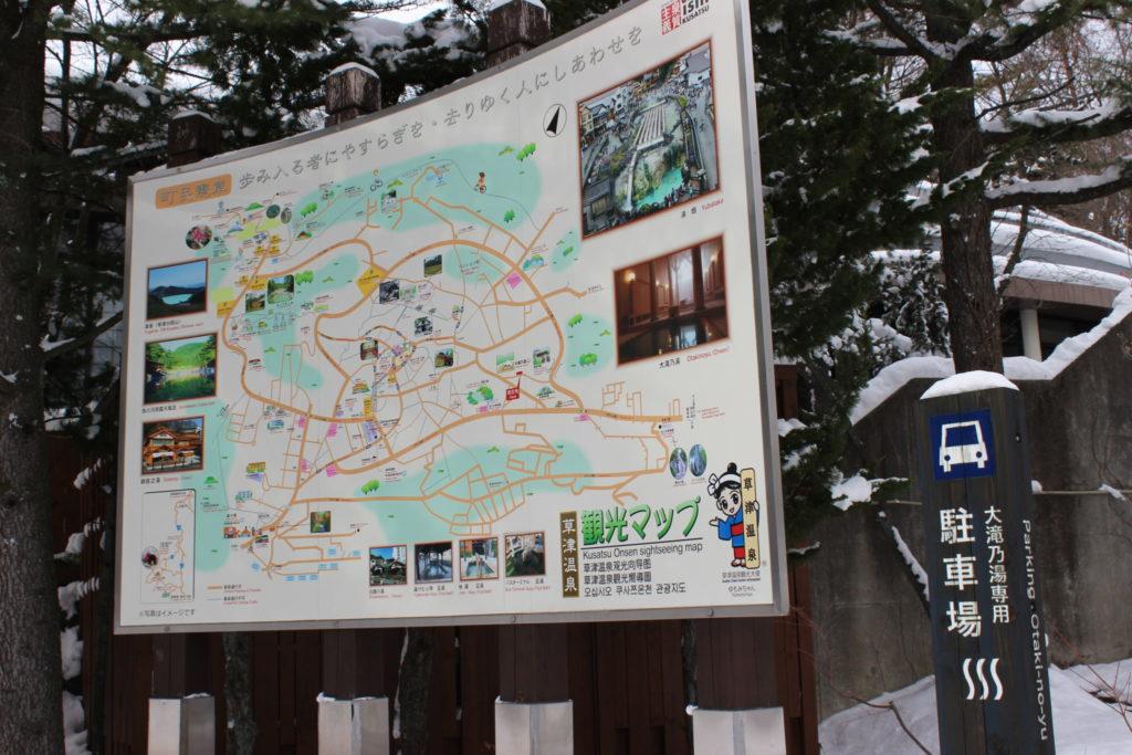 草津温泉大滝の湯にあるマップ