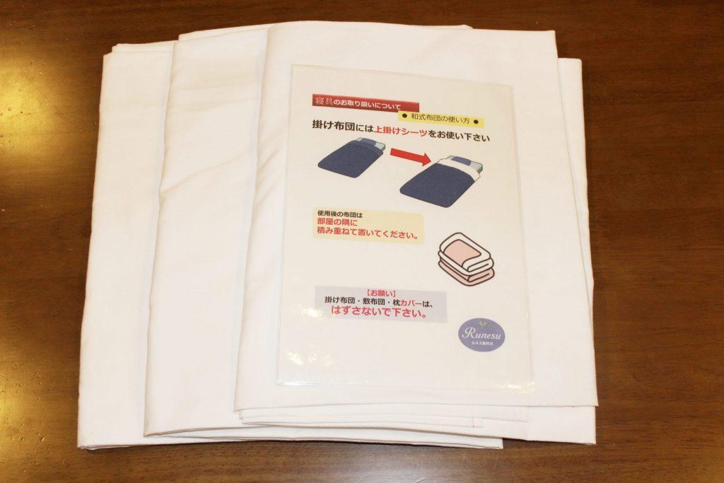 和布団対応のコテージのリビングに用意されている上掛けシーツ