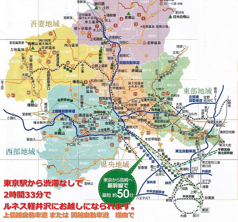 東京から貸別荘ルネス軽井沢までのアクセス