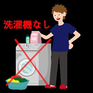 洗濯機のないコテージ