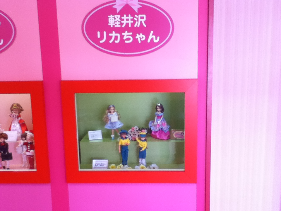 軽井沢おもちゃ王国のリカちゃんハウス軽井沢リカちゃん