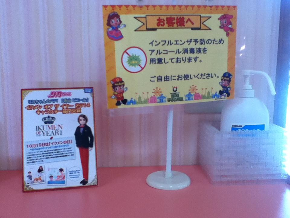 軽井沢おもちゃ王国のおもちゃはアルコール消毒済み
