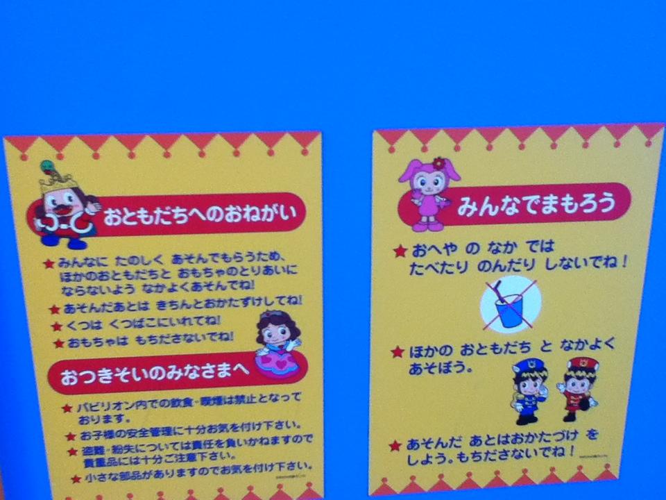 軽井沢おもちゃ王国の遊びのルール