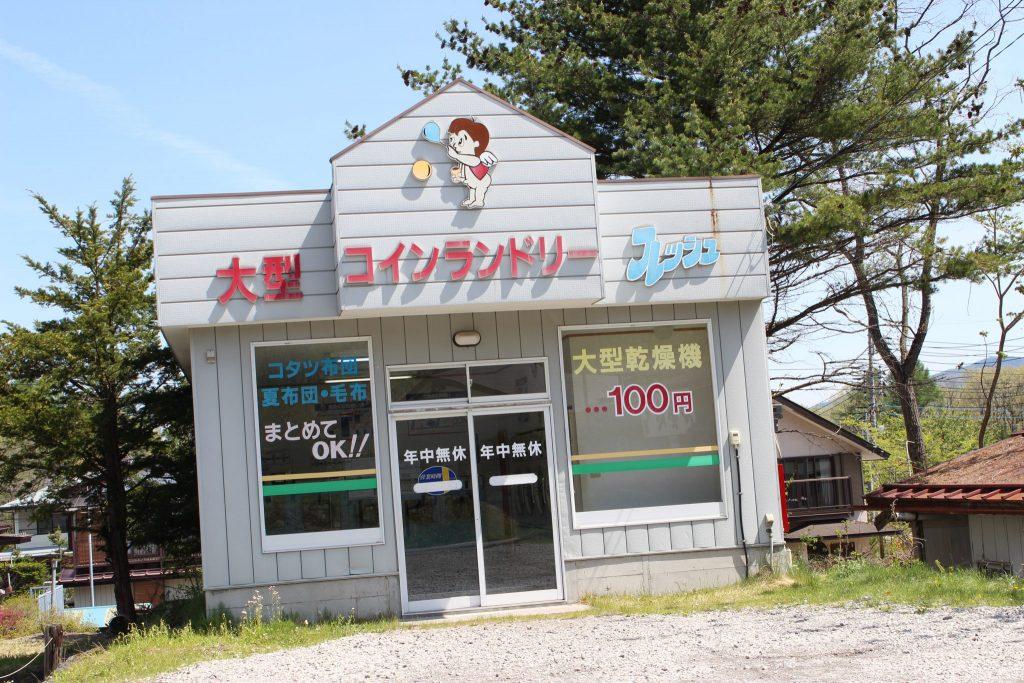 北軽井沢のコインランドリー