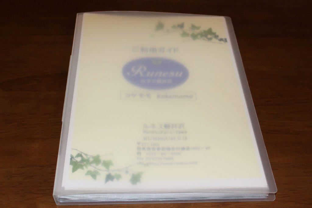 貸別荘ルネス軽井沢の宿泊についてのガイドブック