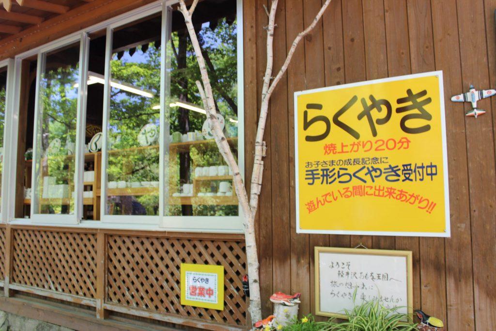 軽井沢おもちゃ王国の森の体験広場「らくやき」