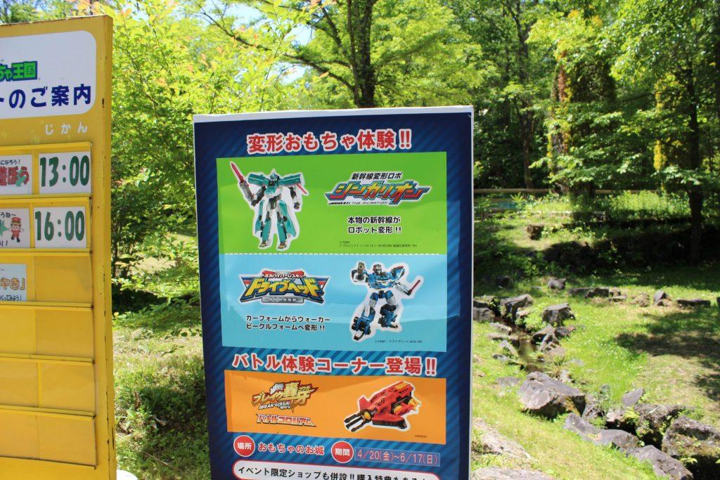 軽井沢おもちゃ王国のイベント「ヒーローショウ」