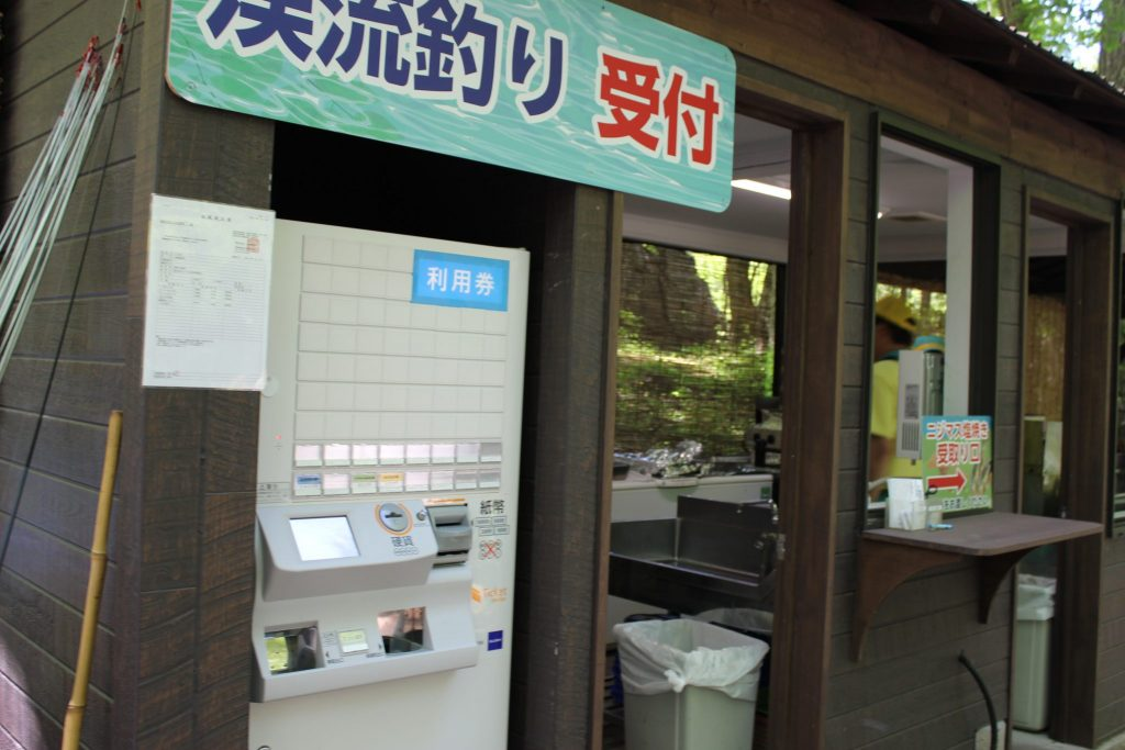 軽井沢おもちゃ王国の森の体験広場の渓流釣り