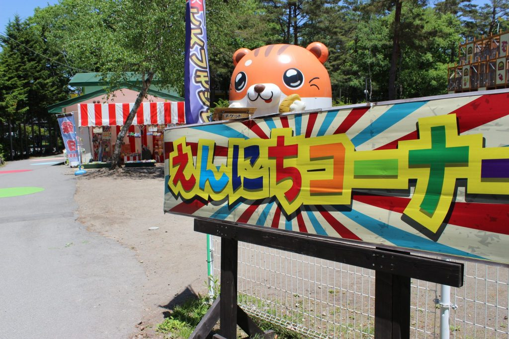 軽井沢おもちゃ王国のえんにちコーナー入口