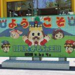 軽井沢おもちゃ王国のウェルカムボード