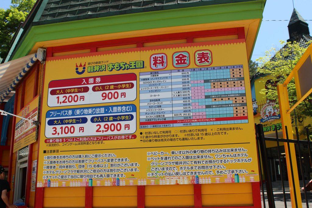 軽井沢おもちゃ王国の料金表