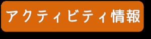 浅間高原エリアの季節イベント・アクティビティ情報