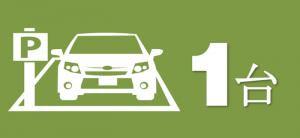 コテージ駐車スペース1台分可能