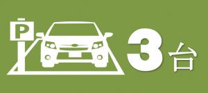 コテージ駐車スペース3台分可能