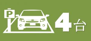 コテージ駐車スペース4台分可能