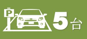 コテージ駐車スペース5台分可能