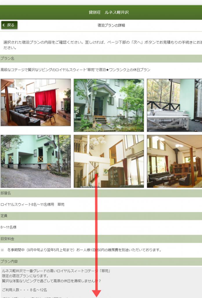 貸別荘ルネス軽井沢の予約フォームの進め方