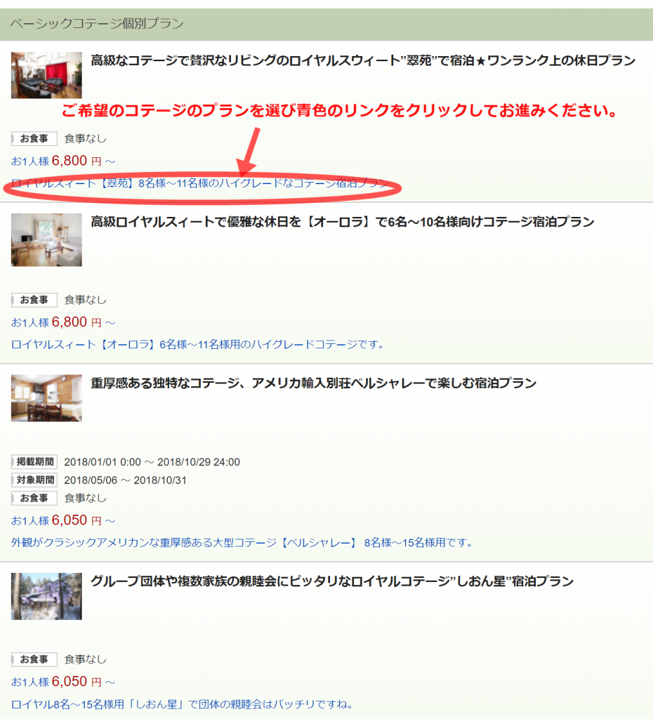 ルネス軽井沢のコテージ宿泊予約のスマートフォン表示の予約フォーム解説