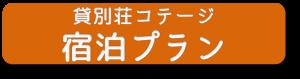 ルネス軽井沢の宿泊プラン案内