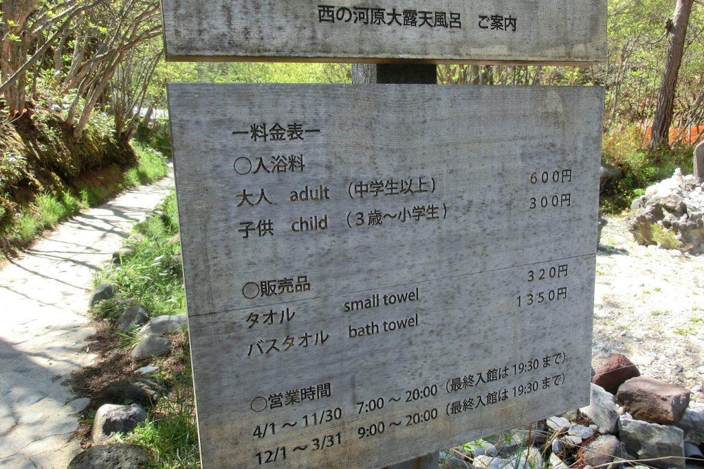 ルネス軽井沢から車で45分群馬県草津温泉西の河原露天風呂料金表