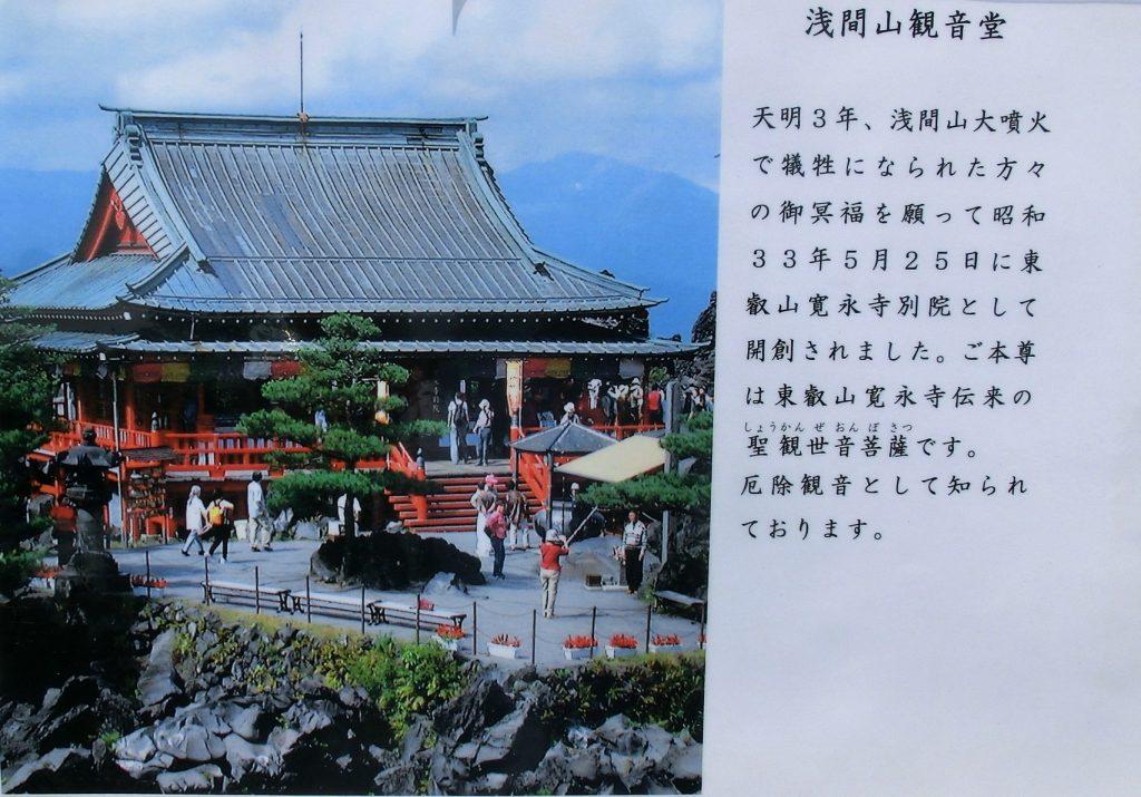 ルネス軽井沢から車で10分 鬼押し出し園 浅間山観音堂