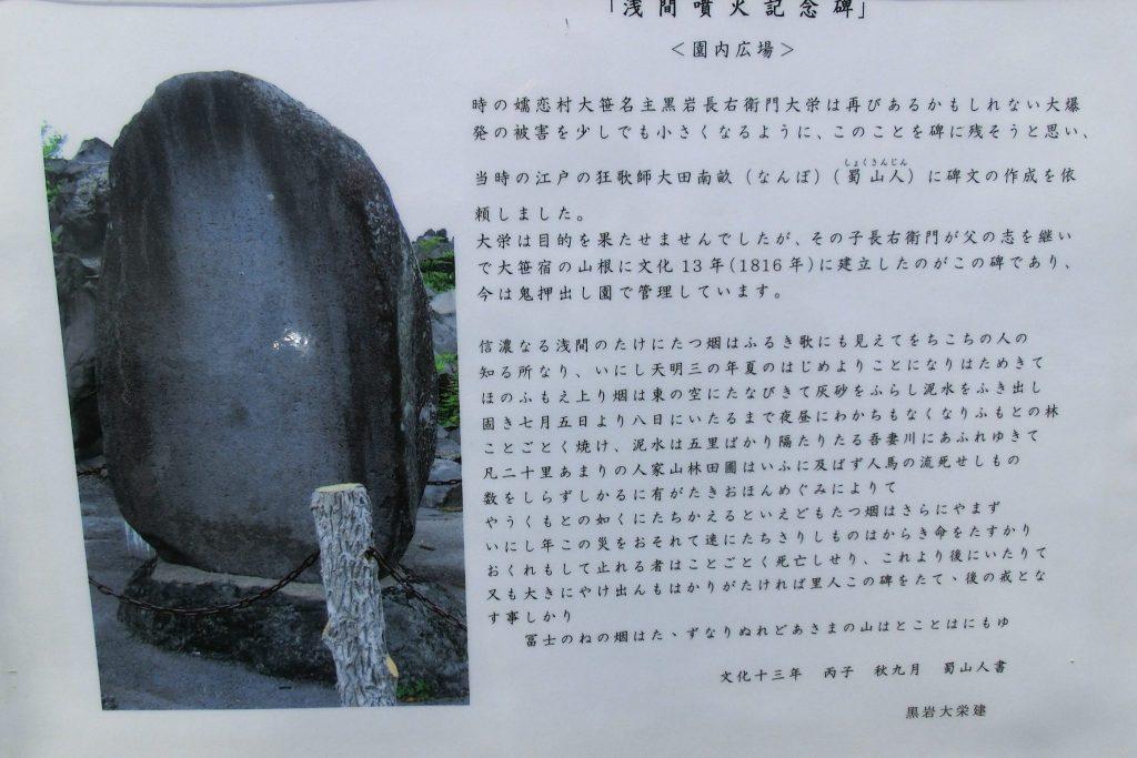 鬼押し出し園 「浅間噴火記念碑」〈園内広場〉