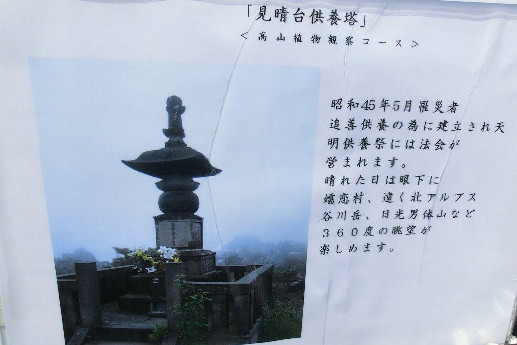 鬼押し出し園「見晴台供養塔」〈高山植物観察コース〉