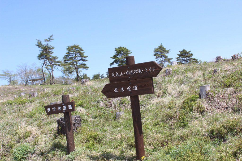 浅間牧場の天丸山と白糸の滝案内看板