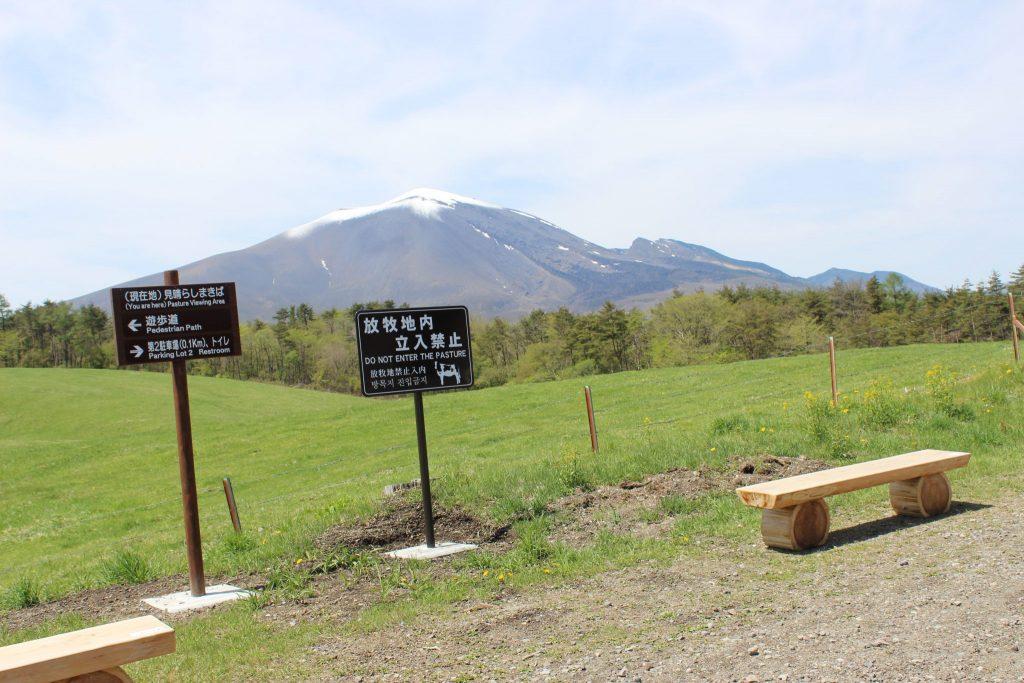 浅間牧場の放牧地立入禁止看板