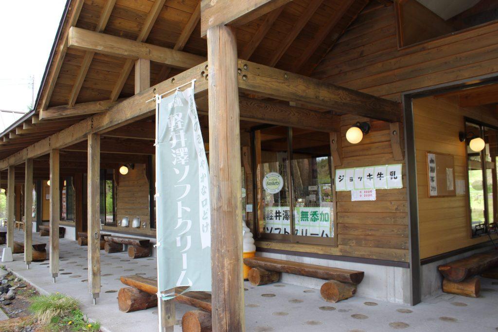 浅間牧場茶屋