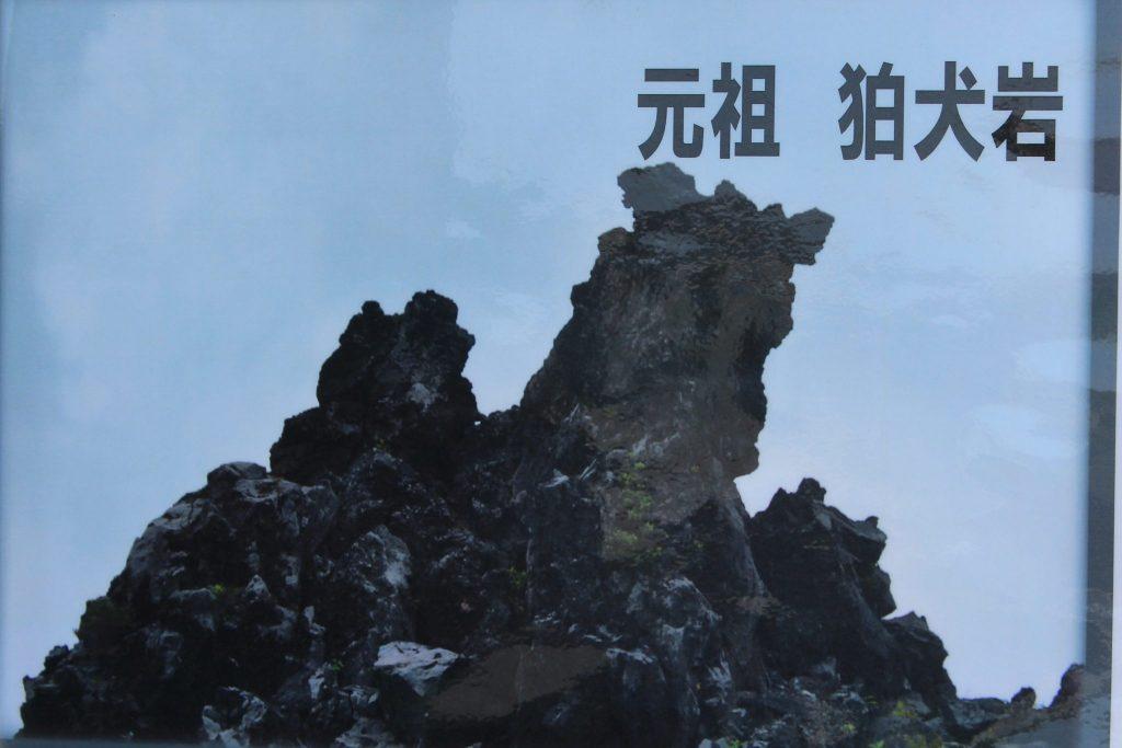 鬼押し出し園 おもしろ岩 元祖 狛犬岩