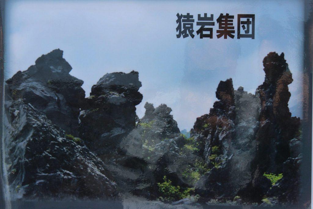 鬼押し出し園 おもしろ岩 猿岩集団