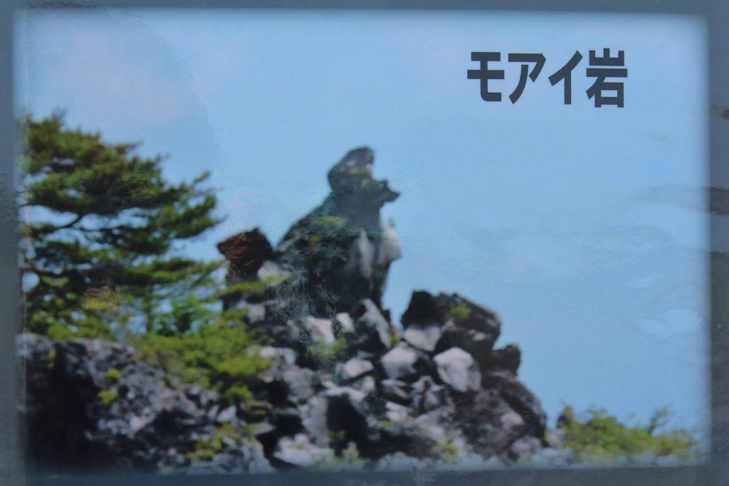 鬼押し出し園 おもしろ岩 モアイ岩