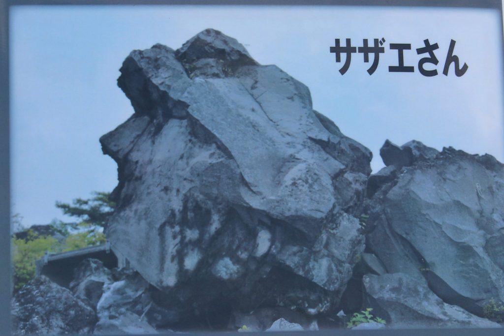 ルネス軽井沢から車で10分 鬼押し出し園 おもしろ岩 サザエさん